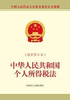 """""""中华人民共和国个人所得税法(最新修正本)"""",作者:[全国人大常委会办公厅]"""