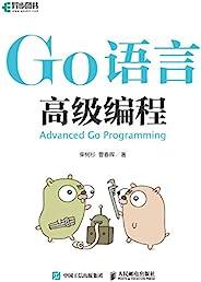 Go语言高级编程(异步图书)