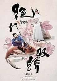 古龙文集·绝代双骄(读客熊猫君出品,套装共4册)