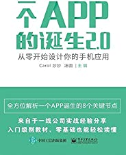一个APP的诞生2.0:从零开始设计你的手机应用