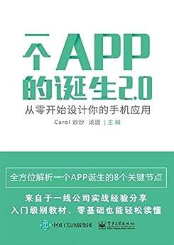 """""""一个APP的诞生2.0:从零开始设计你的手机应用"""",作者:[Carol 炒炒, 汤圆]"""
