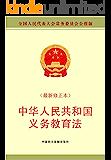 中华人民共和国义务教育法(最新修正本) (现行有效法律单行本)