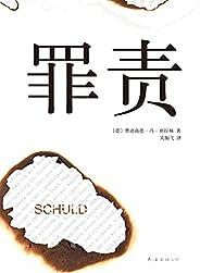 席拉赫:罪责(《明镜周刊》畅销书榜No.1,德国最著名刑事律师亲身经历的最经典案例,真实的生活比虚构的故事更残酷,刑罚有期限,正义未必能伸张,唯独罪责没有止境。)