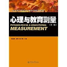 心理与教育测量(第3版) (八省师范大学合编心理学主干课程系列教材)