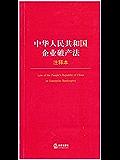 中华人民共和国企业破产法注释本
