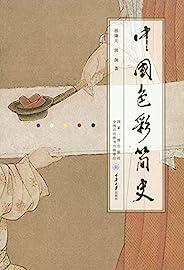 """中国色彩简史(央视《读书》推荐!""""中国好书""""4月上榜,中国图书评论学会推荐!从先秦、盛唐到明清,讲述色彩在中国历代艺术中的演进!从色彩认识中国文化!)"""