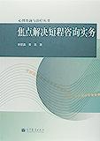 焦点解决短程咨询实务 (心理咨询与治疗丛书)