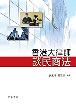 """香港大律師談民商法 (Traditional Chinese Edition)"",作者:[羅沛然, 麥業成]"