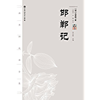 汤显祖戏曲全集:邯郸记