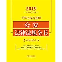 中华人民共和国公安法律法规全书(含文书范本)(2019年版)