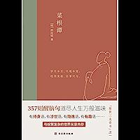 """菜根谭:中国人""""处世三大奇书""""之一,全新插画未删减珍藏版(竹石文化)"""