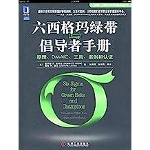六西格玛手册:绿带、黑带和各级经理完全指南(原书第4版) (精益思想丛书)