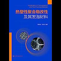热塑性聚合物改性及其发泡材料