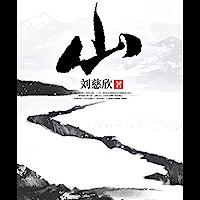 山 (中国科幻文学领军人物,《三体》,《流浪地球》作者刘慈欣网友票选人气最高作品)