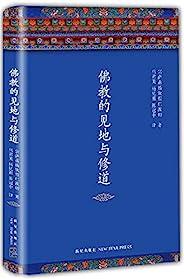 佛教的见地与修道 (好读图书) (宗萨佛学经典 3)