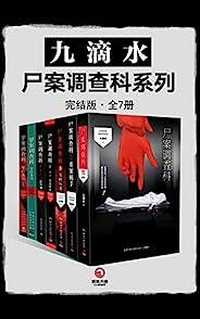 九滴水·尸案调查科系列(全7册)(系列作品1-7完结版!中国版《犯罪现场调查》+《真探》,硬核技术流推理,一次看个够!)