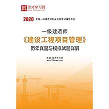 圣才学习网·2020年一级建造师《建设工程项目管理》历年真题与模拟试题详解 (一级建造师执业资格考试辅导资料)