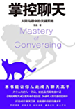 掌控聊天:人际沟通中的关键策略【《高情商聊天术》系列畅销书作家张超重磅作品!4大沟通力训练体系,40个硬核沟通技巧,20…
