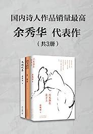 诗人余秀华代表作(共3册)( 《月光落在左手上》荣登豆瓣读书2015年度中国文学榜榜首,书中有对命运的慨叹,也有对生活赠予的感恩,周国平、黎贝卡、六神磊磊、池子,他们都在读余秀华的诗。)