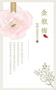 金瓶梅(上冊)(崇禎版)(簡體橫排、無批評、高曉松推薦版本)