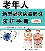 老年人新型冠状病毒肺炎防护手册