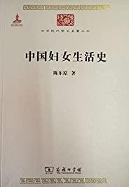 中国妇女生活史 (中华现代学术名著丛书)