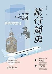 旅行簡史:科技改變旅行