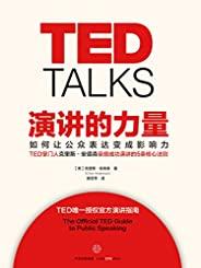 演講的力量(完整圖文版)(TED掌門人克里斯·安德森親授成功演講5條核心法則!TED授權官方演講指南!)