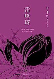 雷峰塔(堪称道尽身世谜团、家族荣枯的民国版《红楼梦》) (张爱玲作品系列 11)