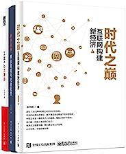 变革三部曲:工业4.0大革命+跨界战争+时代之巅(套装共3册)