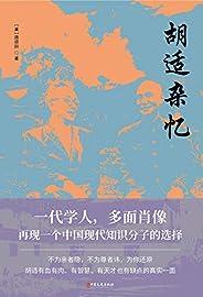 胡適雜憶(暢銷書《從晚清到民國》作者唐德剛經典力作!一代學人胡適的多面肖像,再現一個中國現代知識分子的人生選擇!)
