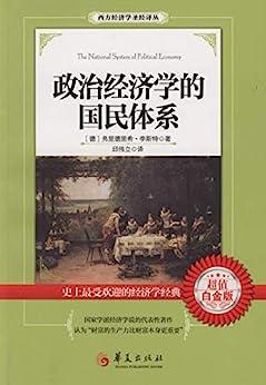 """""""政治经济学的国民体系"""",作者:[李斯特]"""
