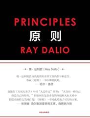 原則(華爾街投資人、橋水公司創始人雷·達里奧白手起家40多年的生活與工作原則)