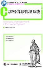 涉密信息管理系统(一本立足管理学,结合信息安全与网络技术,以信息安全密码学的理论为依据的信息系统安全管理用书)