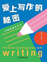 爱上写作的秘密:大师教你写作文【一本真正实用的经典作文入门指南,被誉为中学语文教学的典范之作。】