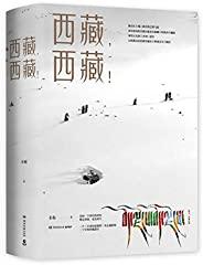 西藏,西藏!(《中國國家地理》雜志攝影師卡布20年走遍西藏74縣,460張高清大圖,近40萬文字,震撼呈現西藏的美好與純凈。)