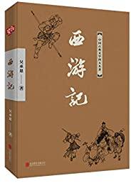 有間文庫:西游記