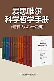 愛思唯爾科學哲學手冊(共8種14冊) 【迄今門類規劃全面的科學哲學叢書,以宏大的視角來展現步入新世紀的科學哲學研究面貌!】
