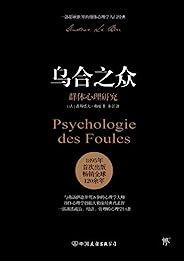 烏合之眾: 社會心理學領域扛鼎之作,一部講透政治、經濟、管理的心理學巨著,入選改變世界的20本書 (經典成功學套裝:厚黑學全集+人性的弱點+人性的優點+烏合之眾+自卑與超越(套裝共5冊) 4)