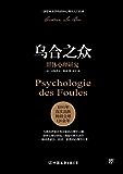 乌合之众: 社会心理学领域扛鼎之作,一部讲透政治、经济、管理的心理学巨著,入选改变世界的20本书 (经典成功学套装:厚黑…