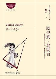 """欧也妮·葛朗台(2020)(傅雷先生诞辰110周年纪念珍藏版!文学巨匠巴尔扎克 """"人间喜剧""""里璀璨的明珠。)"""