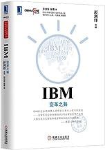 IBM:变革之舞 (华夏基石世界级企业最佳实践研究丛书)