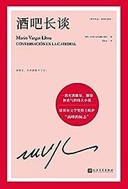 """略萨作品:酒吧长谈(诺贝尔文学奖得主略萨""""高峰的标志"""",一部充满能量、激情和勇气的伟大小说)"""