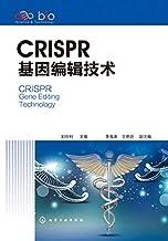 CRISPR基因编辑技术