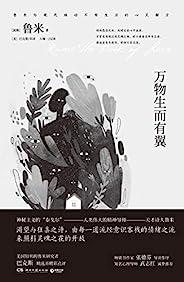 """万物生而有翼(2020年新版)(神秘主义的""""泰戈尔""""、天才诗人鲁米直达灵魂之诗,同他一起闭起双眼,以第三只眼睛看世界。)"""