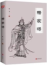有間文庫:楊家將(《楊家將》是中國最有名的兵家故事!多次被改變為評書、廣播劇、影視劇,影響一代人!)