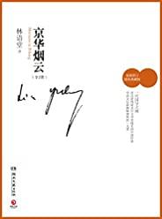 京华烟云:全2册(林语堂独家授权作品)(博集文学典藏系列)