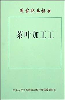 """""""国家职业标准——茶叶加工工"""",作者:[中华人民共和国劳动和社会保障部]"""