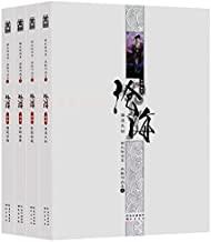 沧海全集(1-4册)(完备的武学体系和全新的江湖格局,新武侠人气作者凤歌蓄势五年,再献新版《沧海》,增补大量新情节。)
