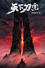 天下刀宗(豆瓣阅读长篇拉力赛总冠军作品,一部兼具人气和实力,为一代武侠写作开创新局的佳作。)